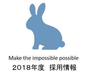 2018年度 採用情報