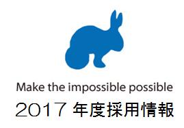2017年度採用情報