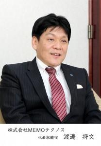 代表取締役あいさつ
