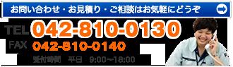 tel:042-810-0130