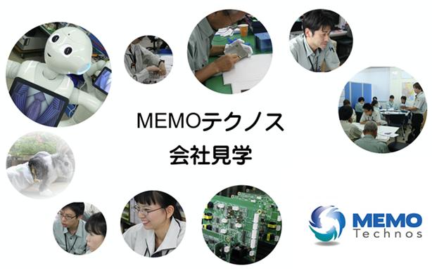 MEMOテクノス会社見学