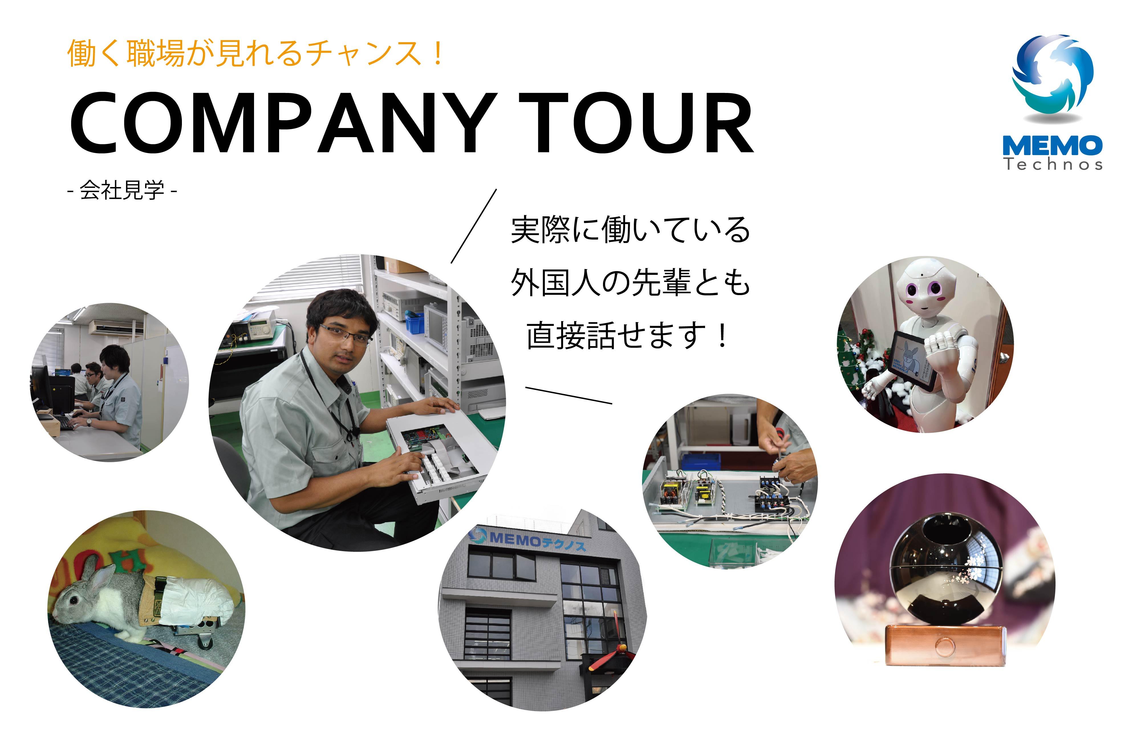 company tour top-01