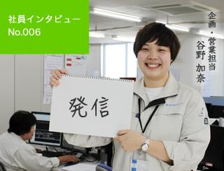 インタビュー006