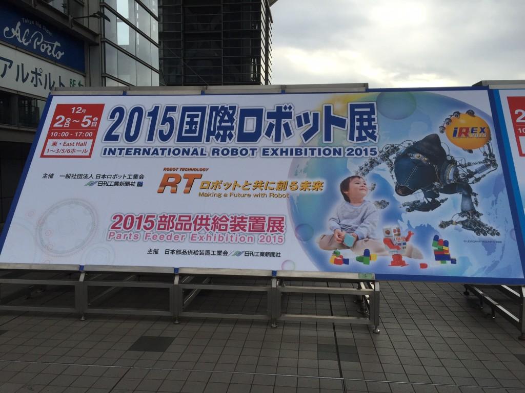 国際ロボット展2015