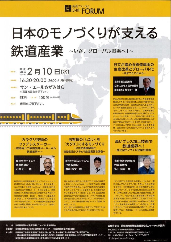日本のモノづくりが支える鉄道事業_PAGE0000