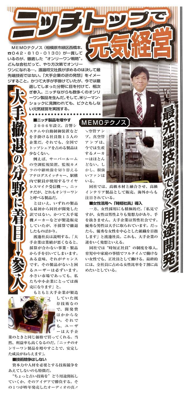 かながわ経済新聞2016年1月号