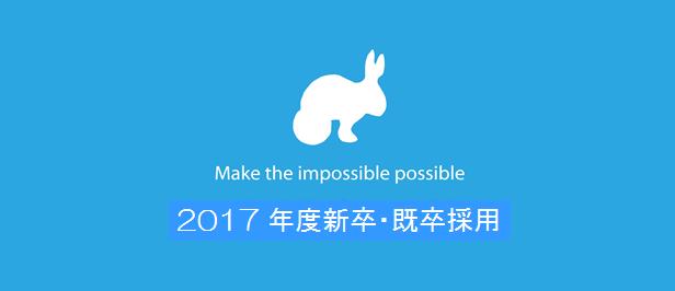 2017年度新卒・既卒採用