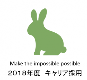 2018年度 キャリア採用