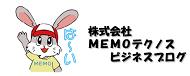 MEMOテクノス ビジネスブログ