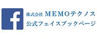 MEMOテクノス 公式フェイスブックページ