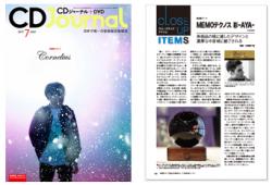 CDジャーナル2017年7月号