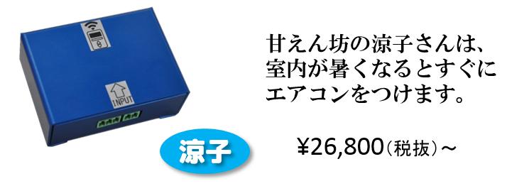 IoTデバイス -涼子- image