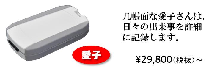 IoTデバイス -愛子- image