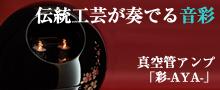 真空管アンプ「彩-AYA-」
