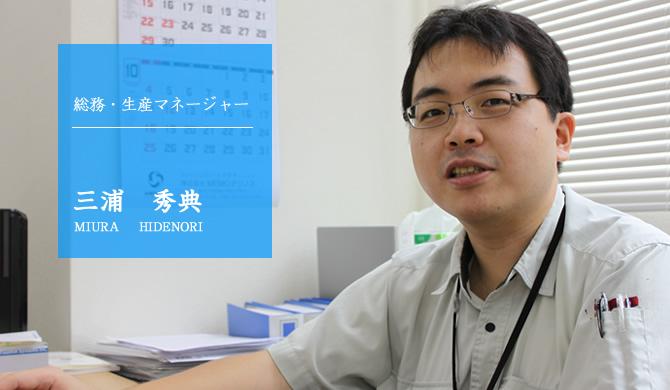 社員インタビュー三浦 秀典