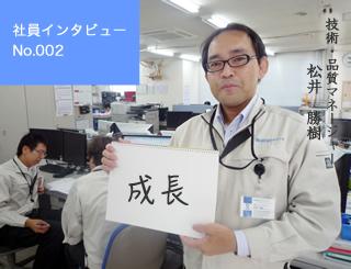 社員インタビュー松井