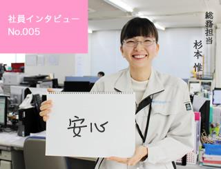 社員インタビュー005