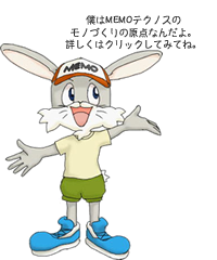 キャラクターマスコットのMEMOくん