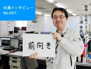 社員インタビュー001