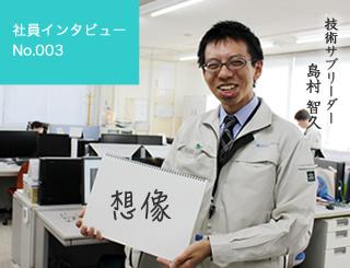 社員インタビュー003