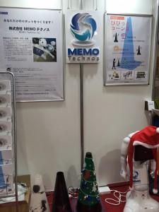 国際ロボット展2015 MEMOテクノス