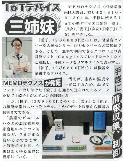 かながわ経済新聞 2018年4月号