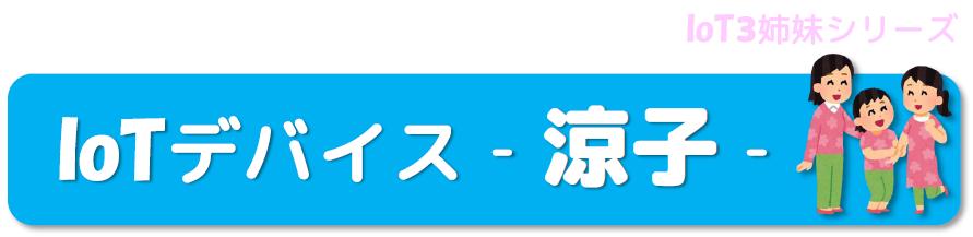 IoTデバイス -涼子-