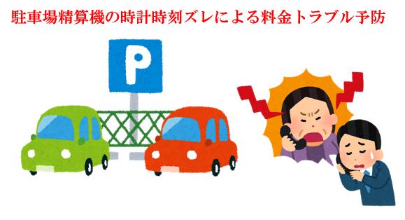 ピタットタイム image3