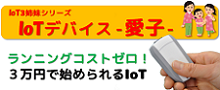 IoTデバイス -愛子-