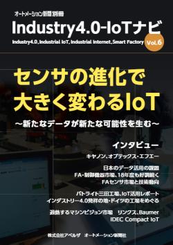 オートメーション新聞別冊 Industry4.0-IoTナビ Vol.6