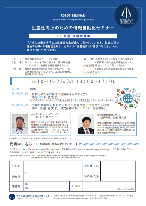生産性向上のための情報自動化セミナー