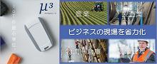 IoTデバイス μ3(マイクロキューブ)