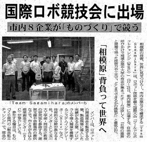 相模経済新聞(2018年10月10日号)