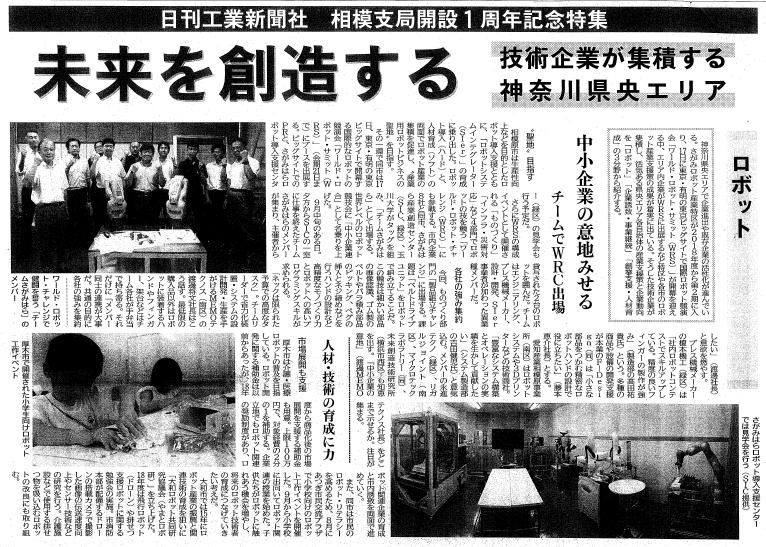 日刊工業新聞(2018年10月11日号)