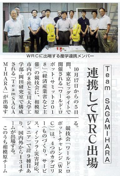 かながわ経済新聞(2018年10月号)