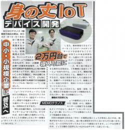 μ3掲載記事_かながわ経済新聞(2019年2月号)